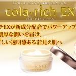[キューサイ]コラリッチEX単品1個を最安値で買うならコチラ>>