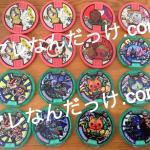 妖怪ウォッチ>7月12日発売>>妖怪メダル零【Zメダル/古典メダル】購入しました!中身の口コミ報告しますっ♬