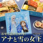 2015年らしい!?『おせち』>>『アナと雪の女王』VS『妖怪ウオッチ』