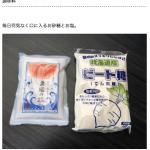 滝沢眞規子さん愛用の調味料はコチラ>>こだわりの『塩&砂糖』【粟國の塩/粟国の塩】【ビート糖/てん菜糖/てんさい糖】