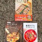 滝沢眞規子さんが参考にされてる料理本>>おにぎらずアイデア帳/野菜どっさり! 具だくさんスープ/糖質オフのやせるスープ