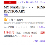 楽天book総合1位>>梨花[MY NAME IS・・・ RINKA A to Z DICTIONARY]中身チラ見してみましょう
