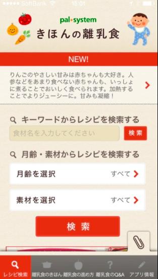 スクリーンショット 2015-02-23 21.51.58