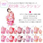 七五三[3歳女の子]激カワ!着物フルセット5980円/その他、1万円以下で揃えられるサイトまとめ>>