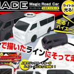 マジック線の上を走る玩具の車はコレ>>[マジックロードカー]/NHKまちかど情報室(2016年2月5日放送)