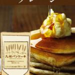 話題「九州パンケーキ」パンケーキミックス最安値>>大絶賛!自宅でプロのような「ホットケーキ」