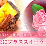 海老蔵さんセレクトお土産はコレ>>東京美味しいもの/喜ばれる母の日プレゼント/