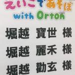 『えいごであそぼ with Orton』堀越家の皆様/堀越寶世さん&勸玄くん&麗禾さん。ピンクのカーディガンが激カワ♬