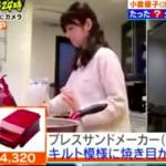 小倉優子さん愛用ホットサンドメーカー/家事ヤロウ