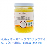 """美味しいバター代用品 """"Nutiva"""" ココナッツオイルがオススメ>>"""