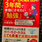 小倉優子さんオススメ育児書『小学校最初の3年間で本当にさせたい勉強』